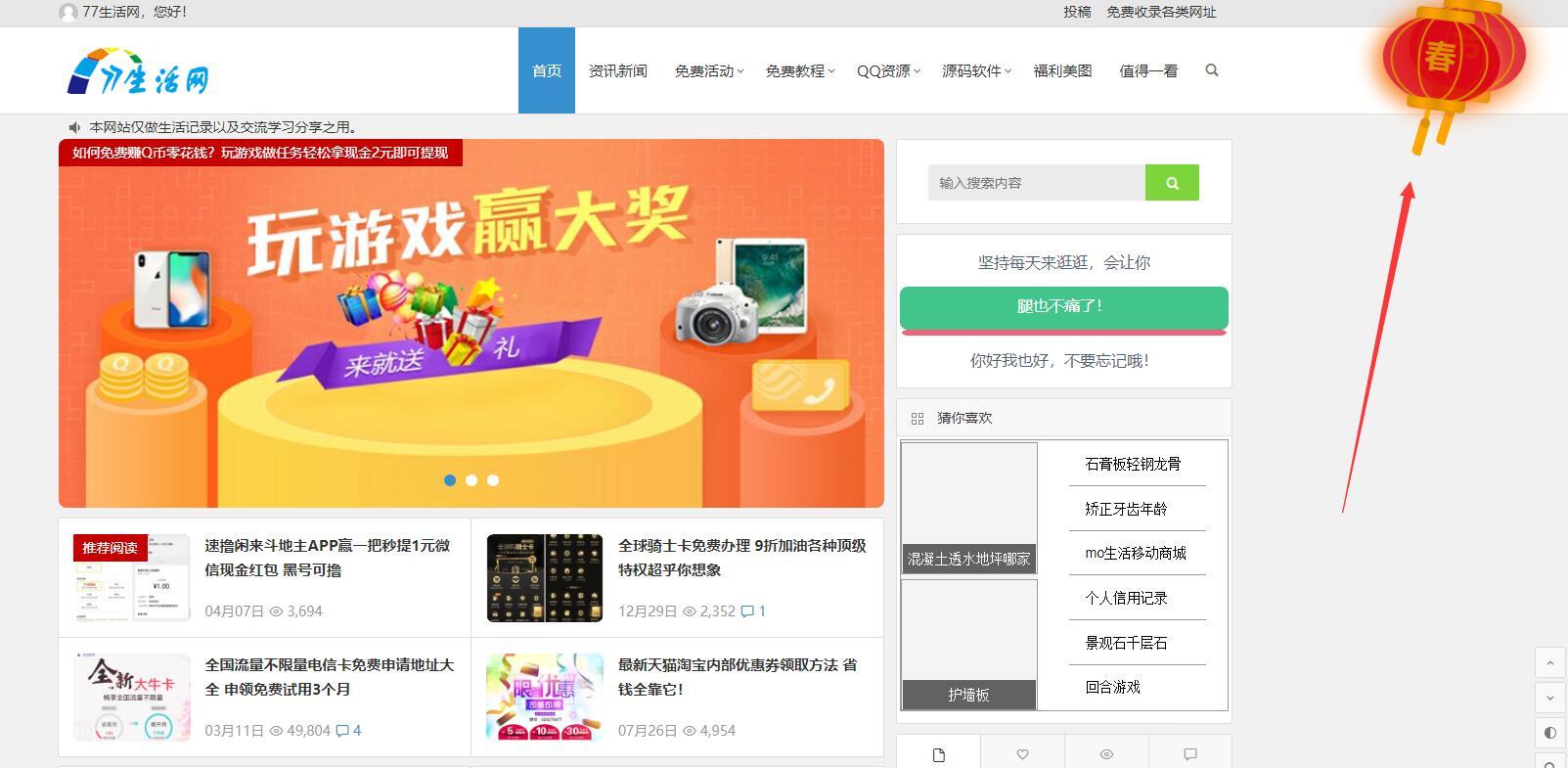 wordpress网站添加动态春节灯笼方法以及代码
