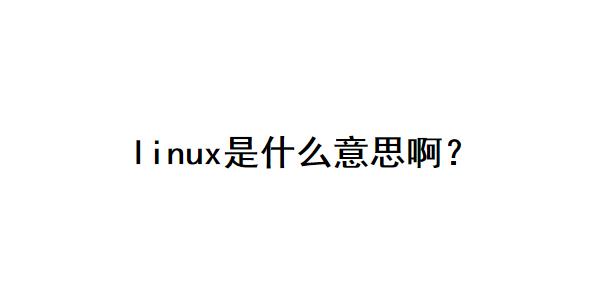 linux是什么意思啊?