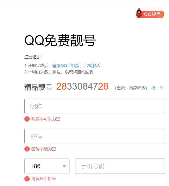 QQ免费靓号又开放注册 快来注册属于你的专属靓号吧!
