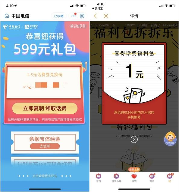 支付宝中国电信充值话费免费领取1~5元话费CDK兑换券