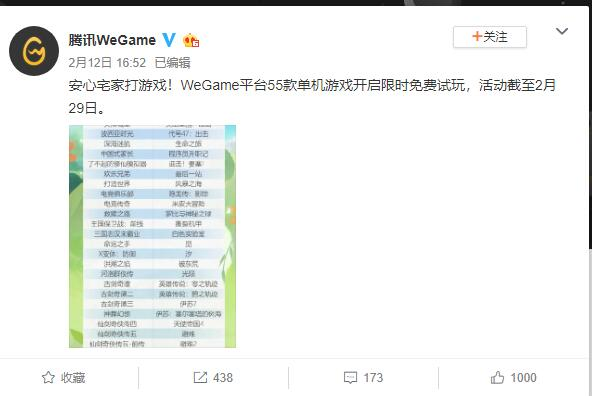 WeGame春季免费游戏试玩体验 55款游戏限时免费玩