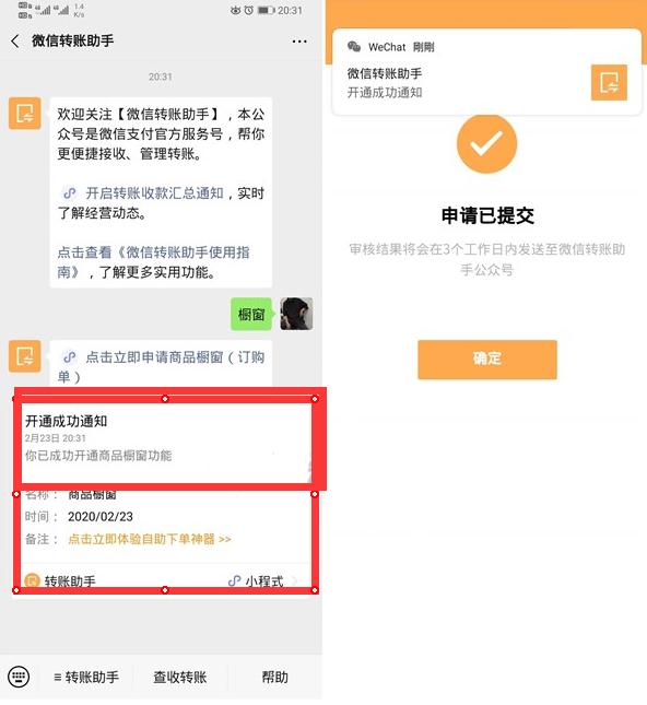 微信商品橱窗功能推出  微信卖货橱窗功能内测申请方法