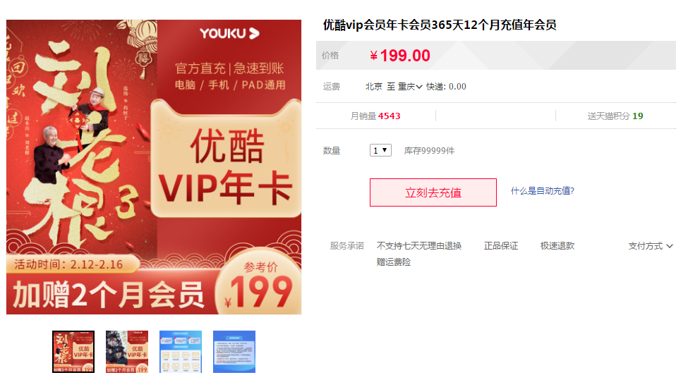 优酷官方99元撸14个月优酷VIP活动 天猫旗舰店秒到账