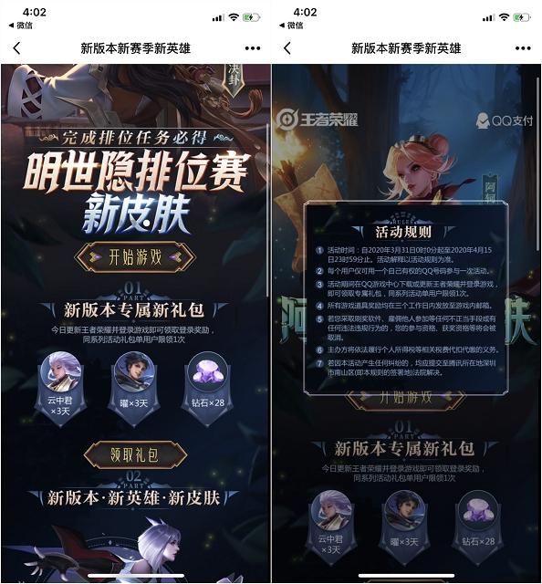 王者荣耀新赛季登录领取专属新礼包活动