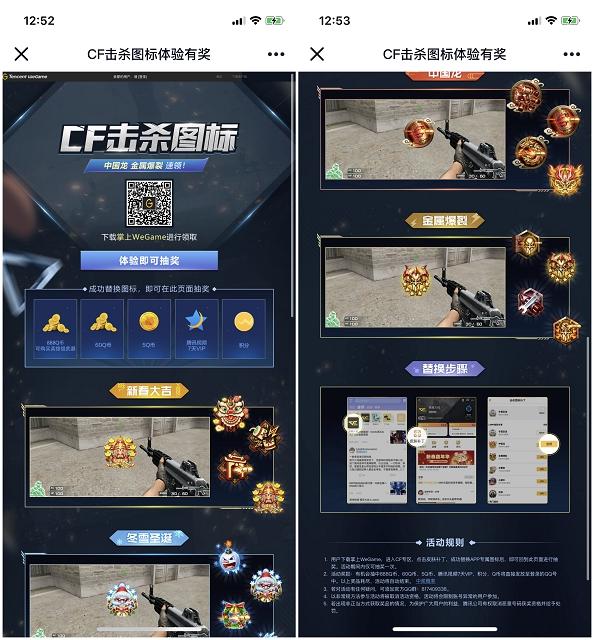 腾讯掌上wegameCF击杀图标体验有奖活动 免费抽腾讯视频、Q币等
