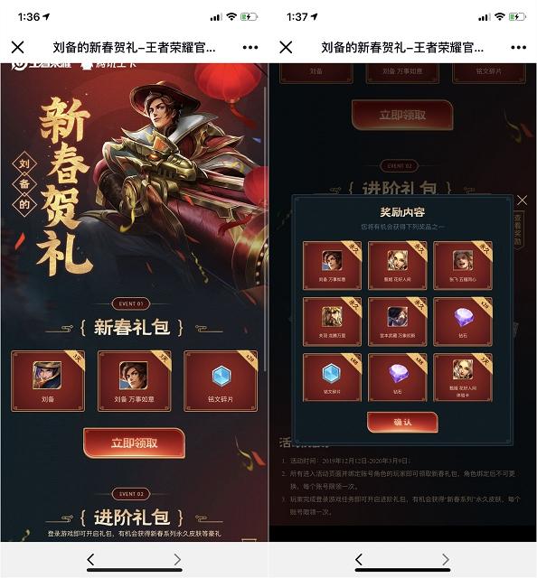 王者荣耀游戏登录免费领礼包 抽奖得永久英雄皮肤等