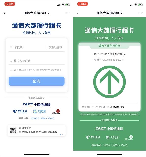 CAICT中国信通院通信大数据行程卡 查询14天内出行记录