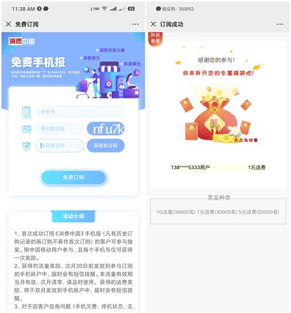 移动免费抽1-5元话费、1G流量包等 免费订阅消费中国手机报即可