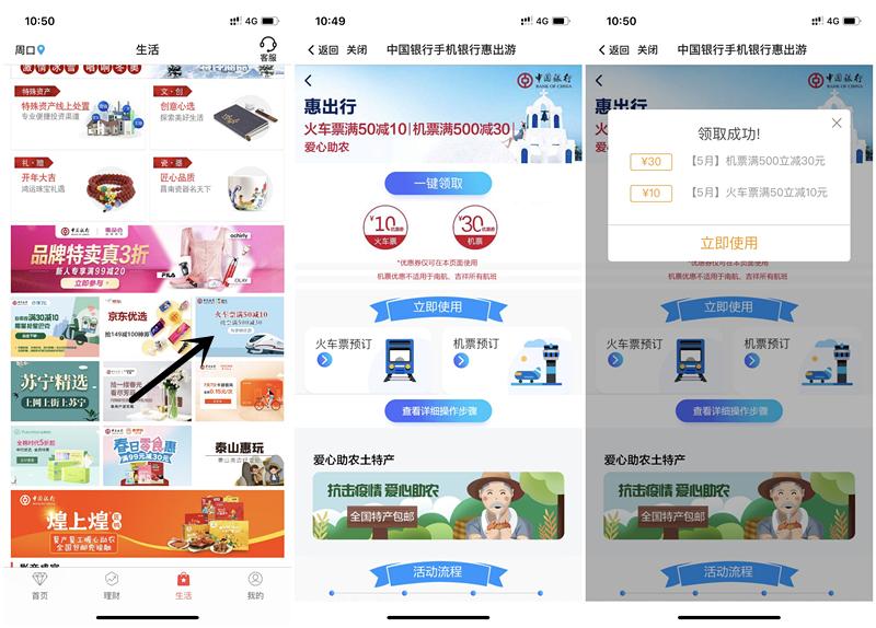 中国银行领取优惠券火车票50减10飞机票500减30活动