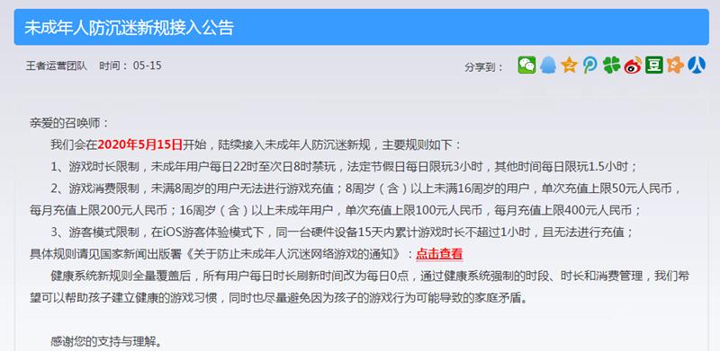 王者荣耀最新防沉迷规定未成年用户夜间将禁止游戏 限制消费