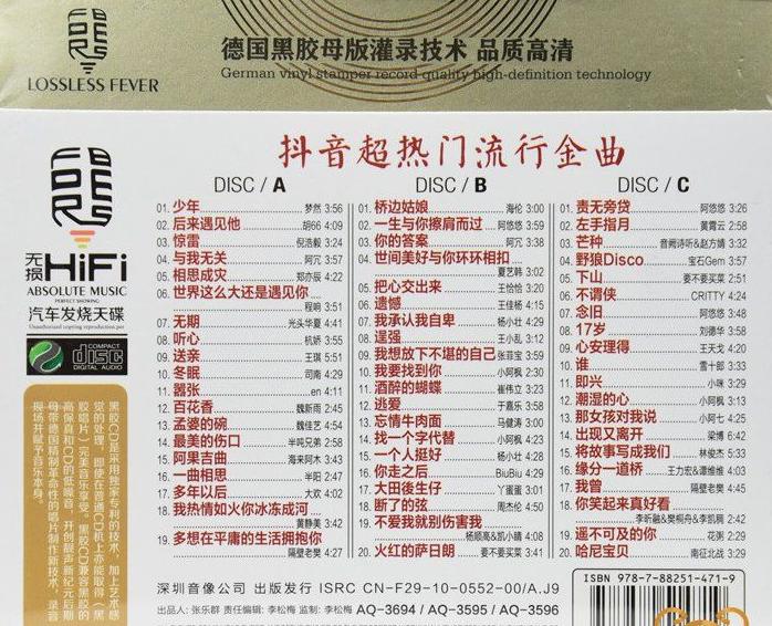 抖音超热门流行金曲 3CD网盘资源免费分享