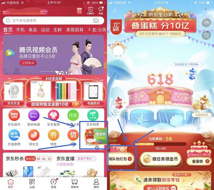 京东生日蛋糕大作战活动 组队免费提取微信红包