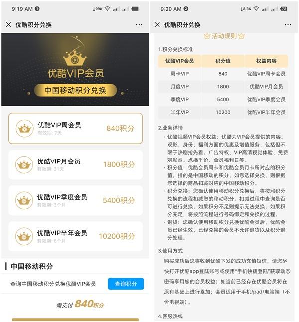 中国移动积分免费兑换7-180天优酷会员话费等 840积分兑换周卡