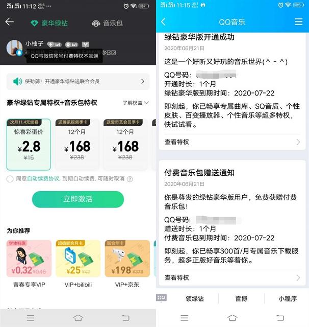 QQ音乐APP幸运彩蛋活动 2.8元开通1个月豪华绿钻送音乐包