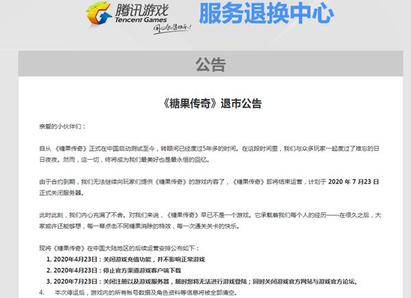 腾讯游戏《糖果传奇》正式宣布补偿服务退市下架 7月23日正式停服