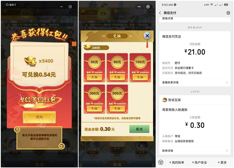 微信小程序游戏山海经异变 免费试玩秒提0.3元现金红包活动