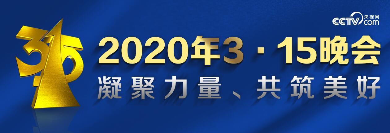 聚焦3·15晚会 2020年央视播出315晚会主要内容!
