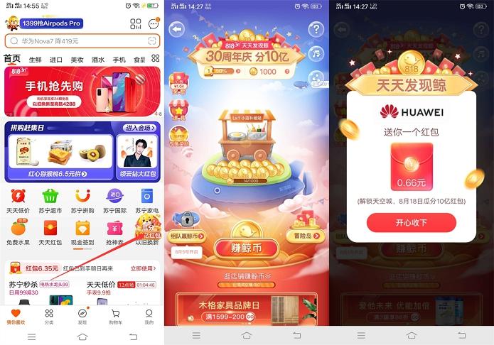 苏宁易购30周年庆活动平分10亿红包 升级店铺领随机红包