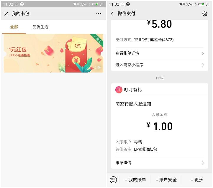 中国民生银行答题免费抽现金红包 随机金额