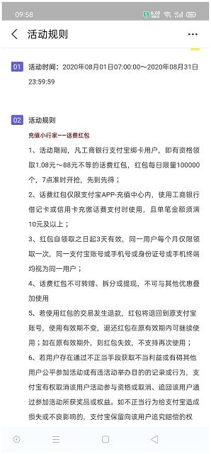 支付宝工商银行用户免费抽1.08-88元话费/水电充值红包活动