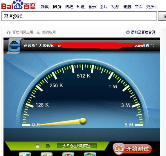 怎么抢网速?同一个wifi抢网速的方法