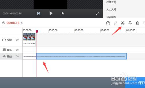 快剪辑如何给视频添加音效?快剪辑视频添加音效方法