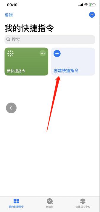 iphone苹果手机怎么用快捷指令修改图标?