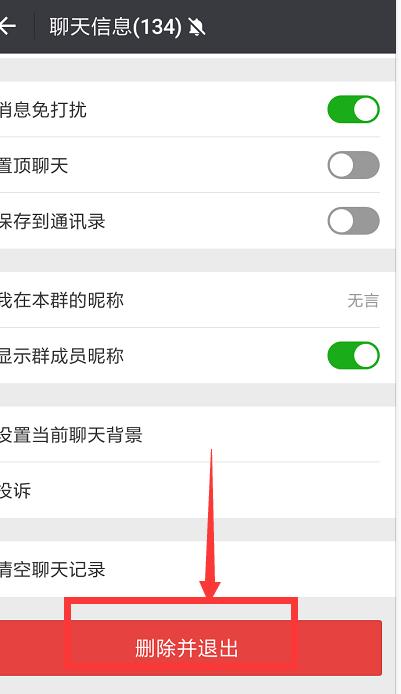 微信自动加群怎么取消?微信群取消后记录还在吗?
