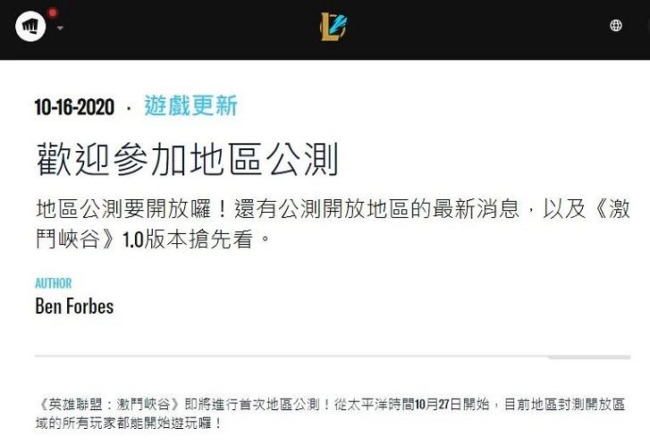 《英雄联盟》手游公测开放 10月27日起安装IOS平台开放