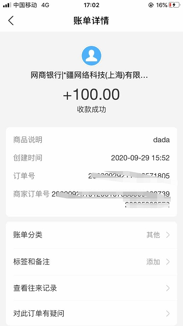 达达小程序天天领现金活动可免费提现100元 已到账