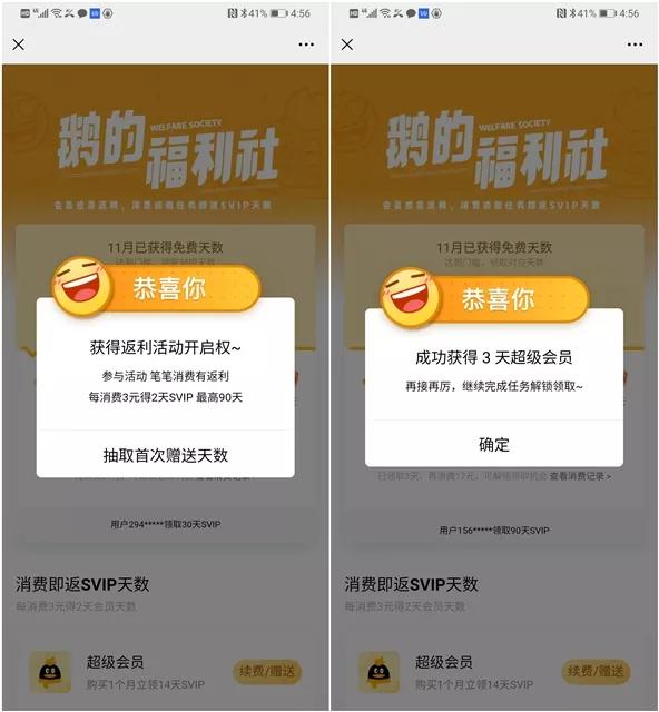 120元购买15个月QQ超级会员 官方充值秒到帐!