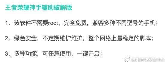"""净网2020全国第一例""""神手""""王者荣耀外挂案告破!"""