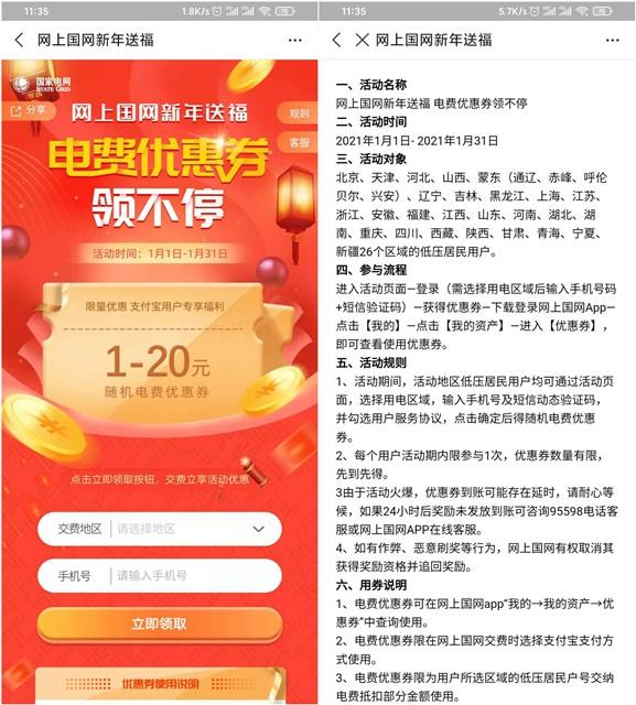 免费领取支付宝1-20元电费红包 网上国网新年送福电费优惠券领不停