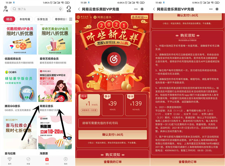 中国银行APP_1元开通网易云黑胶会员月卡