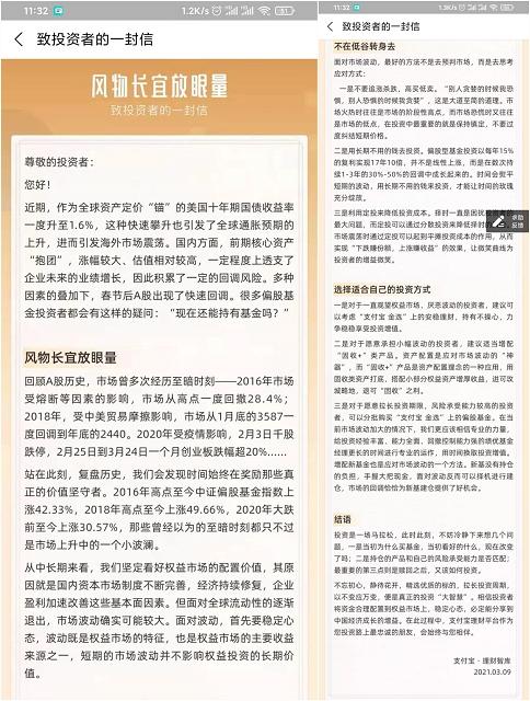 最近基金暴跌 支付宝官方发公告不要高买低卖!