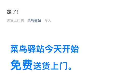 菜鸟驿站官方微博宣布:今日开始免费送货上门!