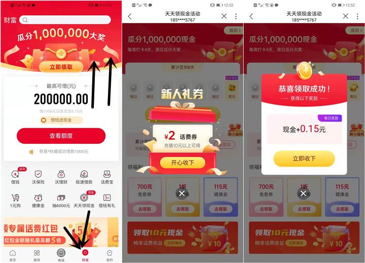 中国联通天天领现金活动得2元话费券 签到瓜分现金红包