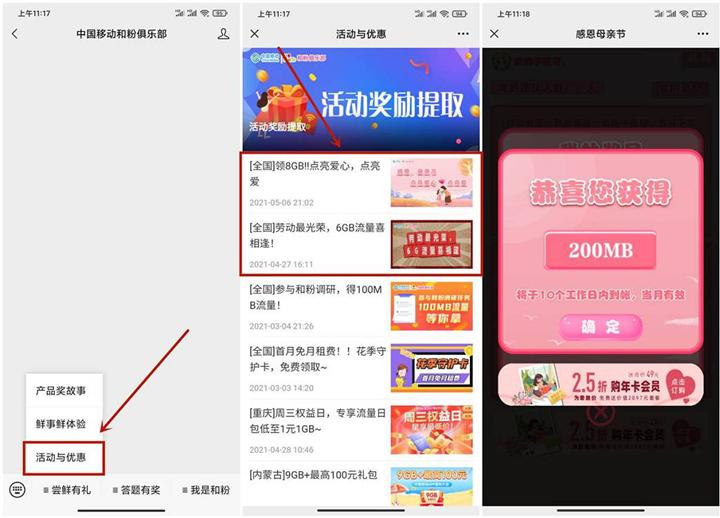 中国移动和粉俱乐部参与活动免费领取500M全国流量