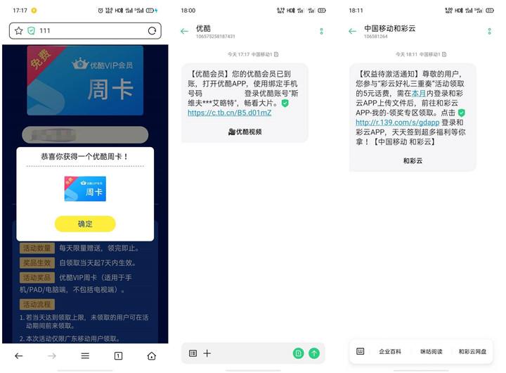 5月9日免费领取话费活动合集 仅限广东移动联通用户