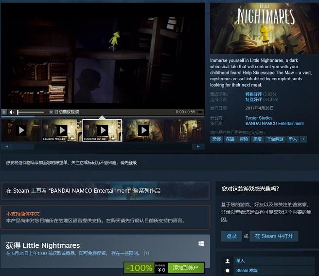 Steam《小小噩梦》今日免费领取 一款恐怖解密游戏