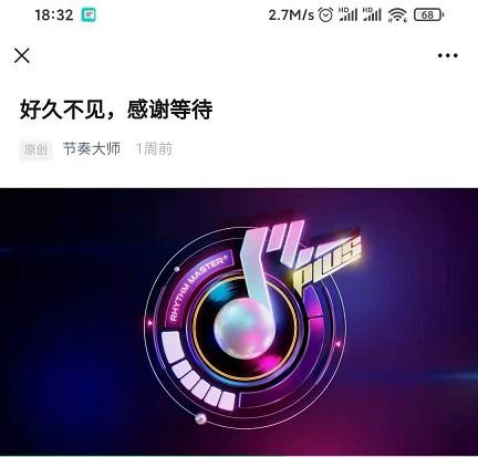 腾讯音乐手游《节奏大师》疑似回归!