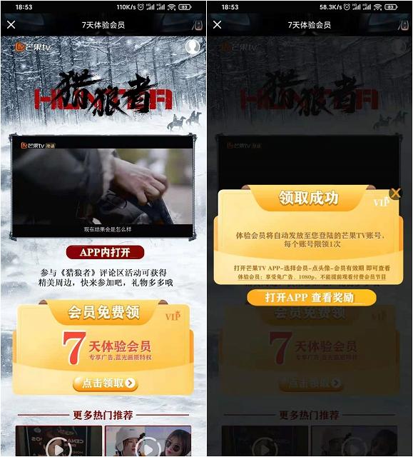 6月11日新免费领取芒果TV7天体验会员活动 可免广告