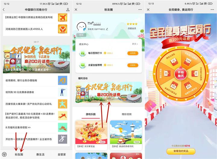 微信立减金、话费等免费抽活动,中国银行全民健身活动!