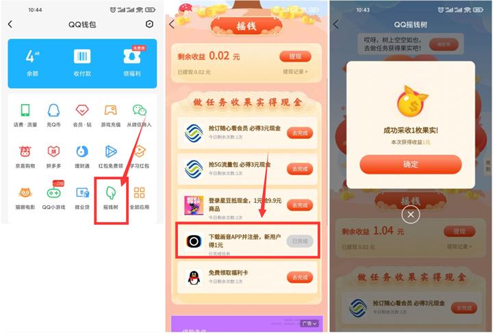 手机QQ如何秒领1元现金红包 做任务提现秒到!