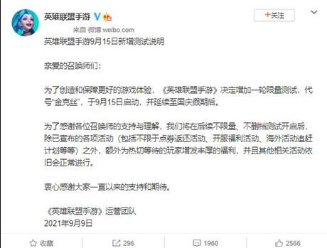 """《英雄联盟手游》新增限量测试代号""""金克丝""""于9月15启动!"""