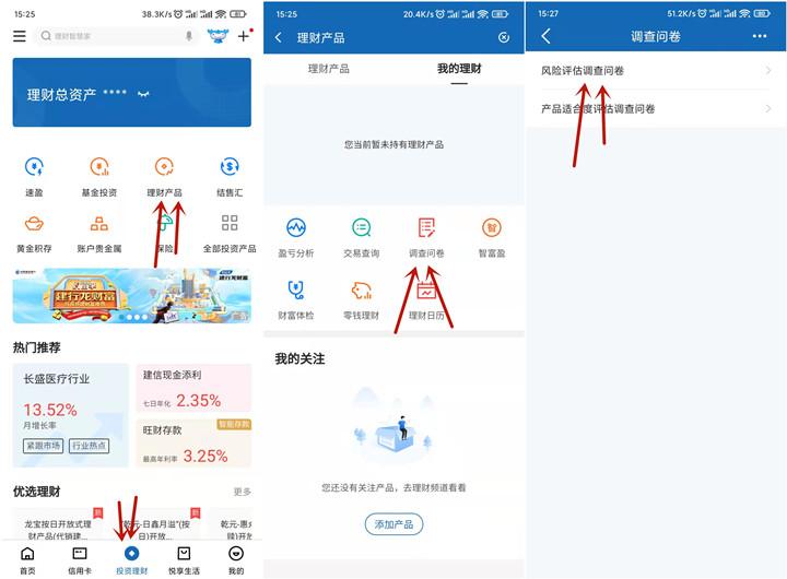 中国建设银行活动领任务完成风险评估领取10元话费