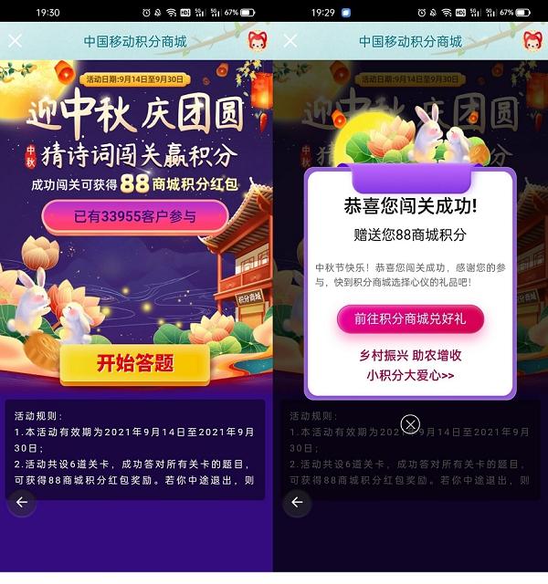 迎中秋庆团圆 中国移动用户免费领取88商城积分活动来袭