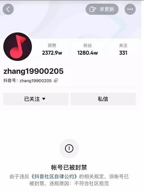 """近日抖音拥有千万粉丝""""铁山靠""""账户永久封禁!"""