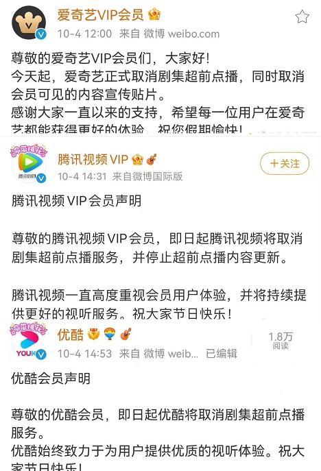 腾讯爱奇艺优酷近日宣布取消超前点播服务 已正式告别超前点播!