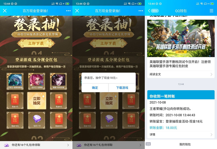 王者荣耀86版西游记孙悟空上线 登录游戏免费抽随机现金红包
